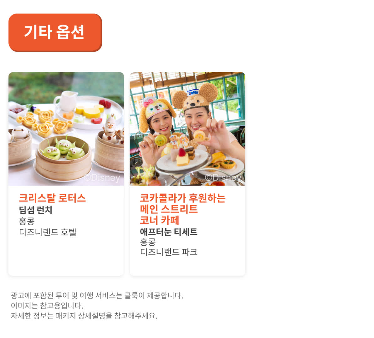 meal packages hong kong disneyland